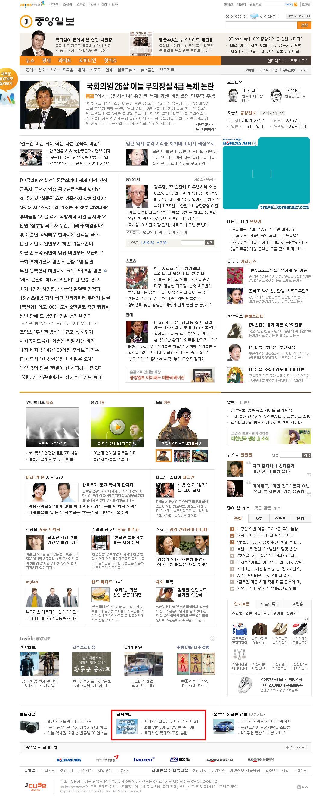 중앙일보홈.JPG